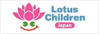 NPO法人 Lotus Children